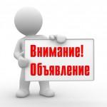 25.08.2019 Общее собрание членов СТ